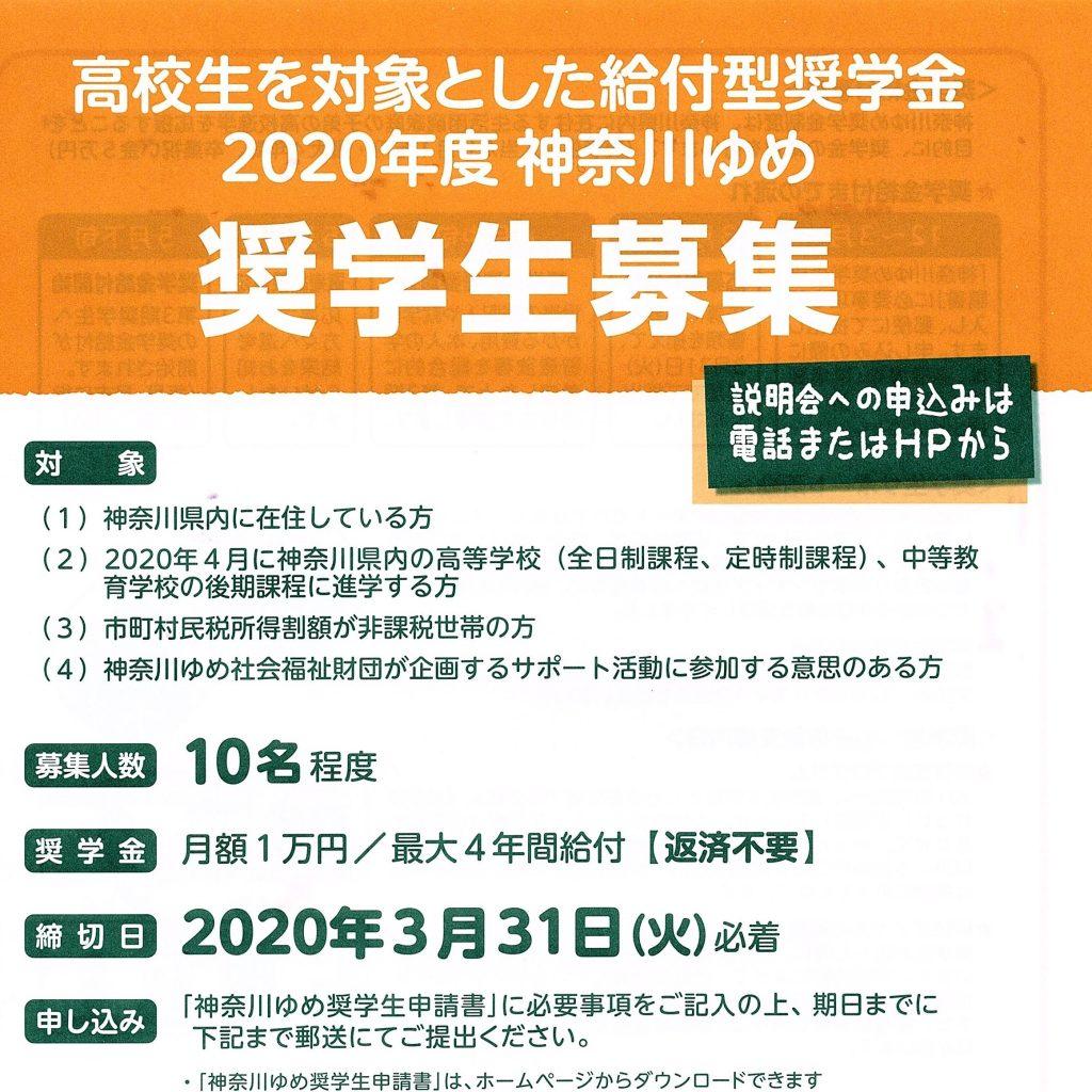 「第3期(2020年度)神奈川ゆめ奨学生募集」<br>2020年1月から開始